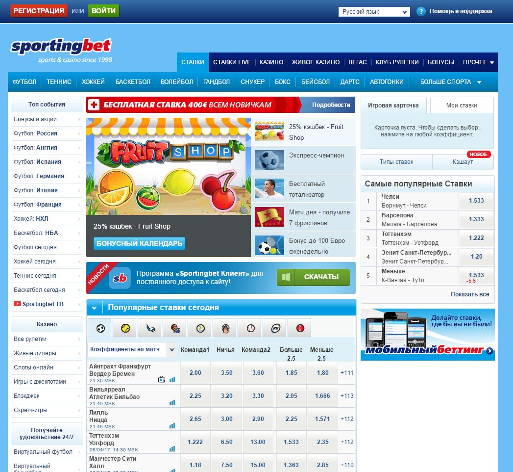 Sportingbet сайт